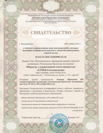 Св-во РЕПРА 1