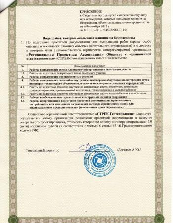 Св-во РЕПРА 2